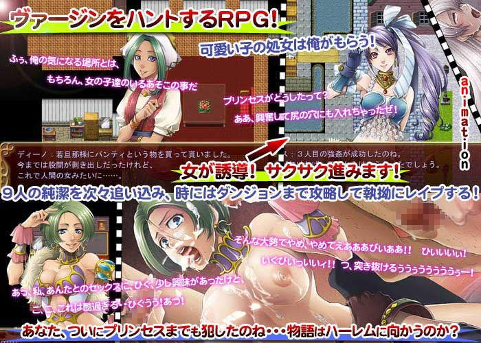 セントヴァージンファンタジー〜Saint Virgin Fantasy 処女の香しき匂い〜〜
