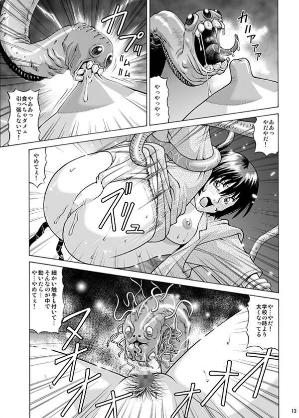 新聞部 楓夏の受難〜触手に孕まされる私〜