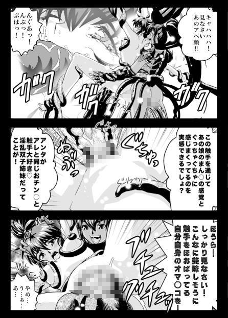 FallenXXangeL16ザ・ダーク2