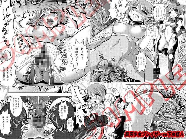 鉄刃少女ブレイザーvs下水怪人&AGENT65; Wパック