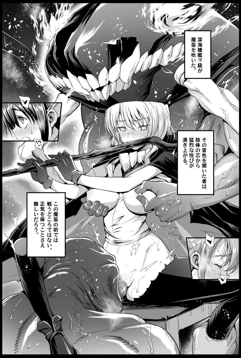 悪堕ち島風7 〜エロ触手に堕とされる艦娘〜