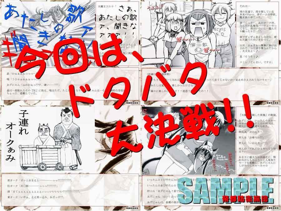 RTKBOOK 10-5 「け○おん!いぢり 5 『猫耳あ○にゃんの冒険日記』第五話「あ○にゃんと大魔王!」」