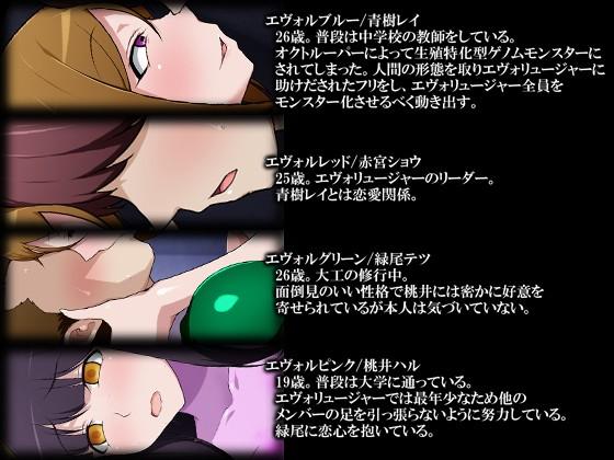 進化戦隊エヴォリュージャー 戦隊新生