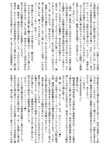 孕獣将姦 魔導将軍セリス〜Reboot〜DL版