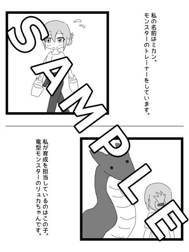 丸呑み&オナニー