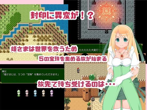 プリンセスファンタジア姫さまと5の宝珠ver2.0