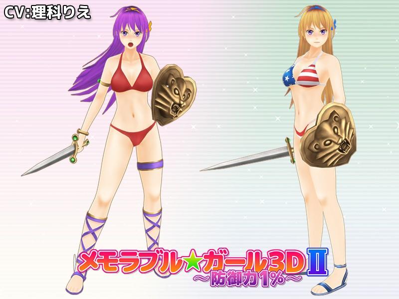 メモラブル★ガール3DII 〜防御力1%〜