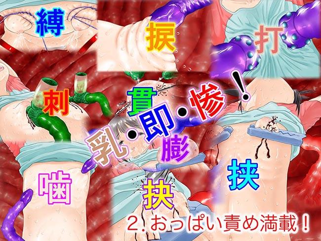 放課後退魔官ナツミ-廃屋の淫魔-前編