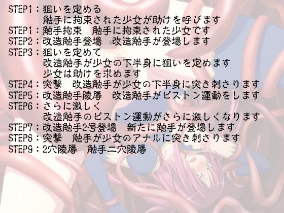 【無料】触手二穴○辱