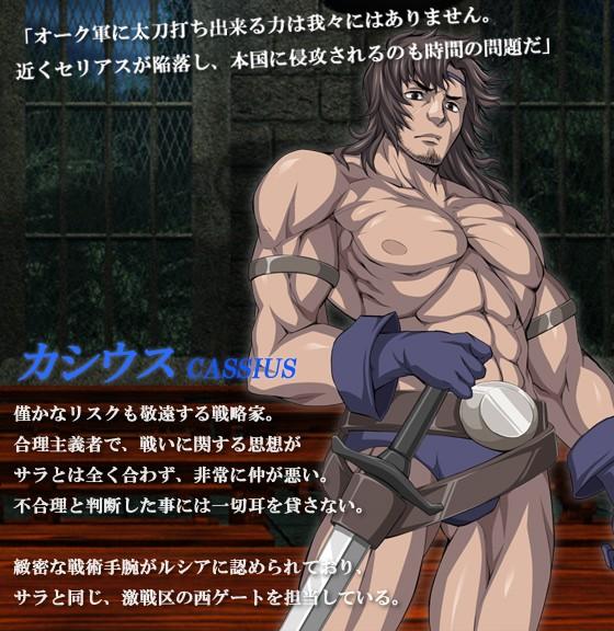 女戦士ルシア〜エストレヤ王国侵攻〜