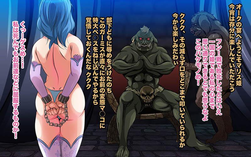 姫とオークの姦淫奴隷