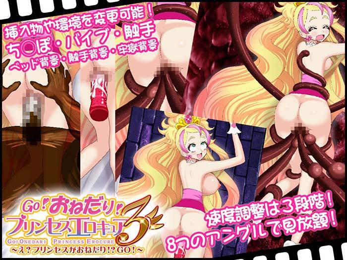 【抱き枕風SEXアニメ】GO!おねだり!プリンセスエロキュア3 〜プリンセスがおねだり!?GO!〜