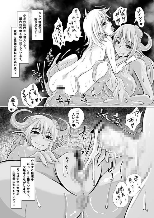 スライム姫さまとボクのアレ。