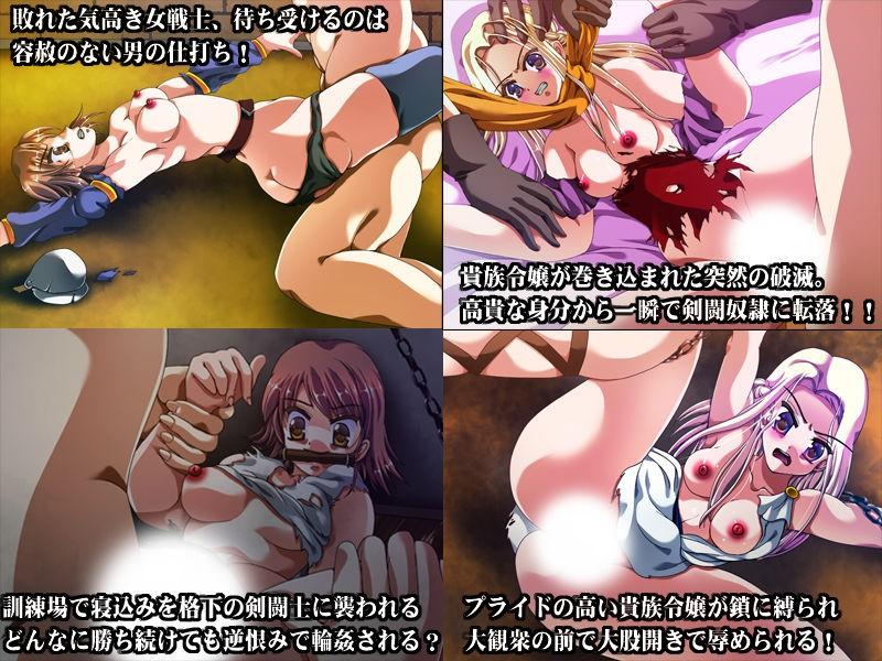 女剣闘士 〜恥辱の闘技場〜