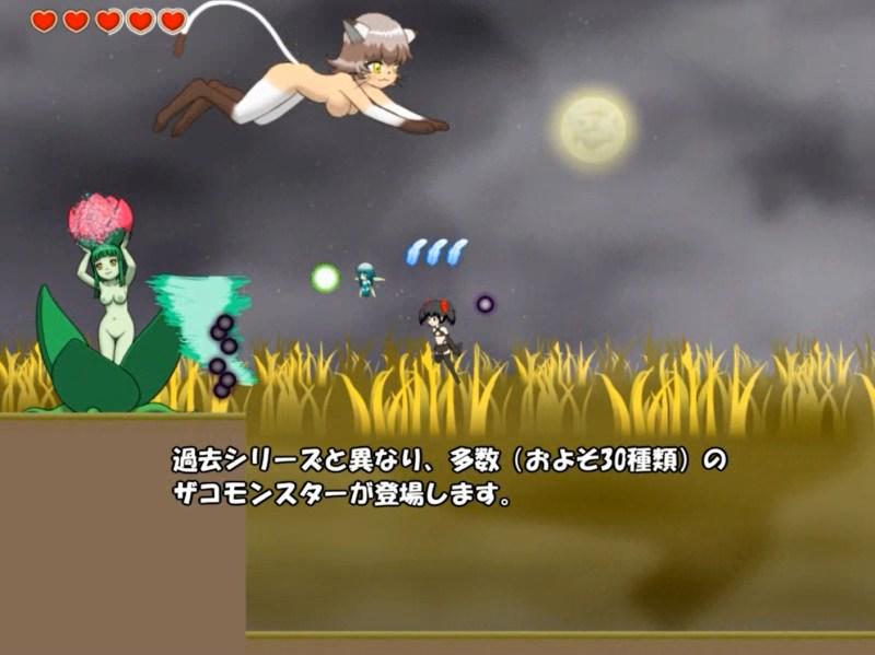 魔天使サクラの冒険 vol.3 -サクラとパスポートゲート-