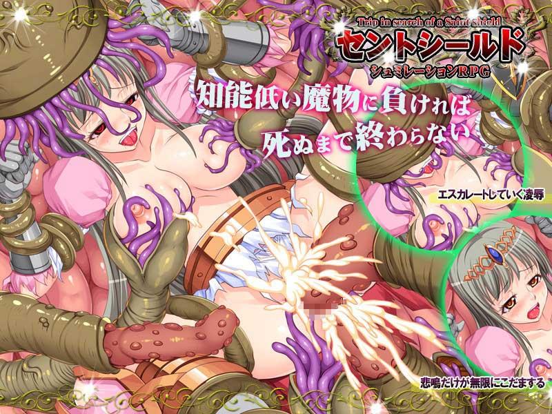 セントシールド〜淫洛のムーラ神〜