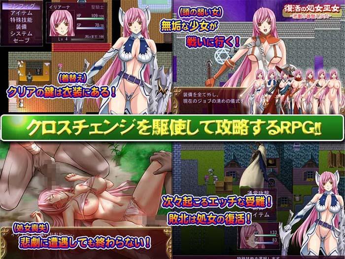 復活の処女巫女〜悲劇の着替え少女〜