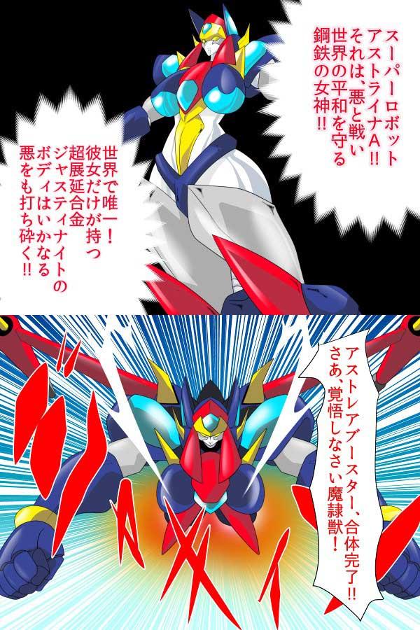 スーパーロボット アストライナ
