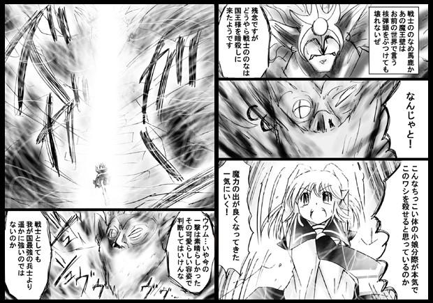 『不思議世界-Mystery World-ののな27』〜ののな対大魔国王マダルフ、再時間停止+溜蓄絶頂淫獄〜