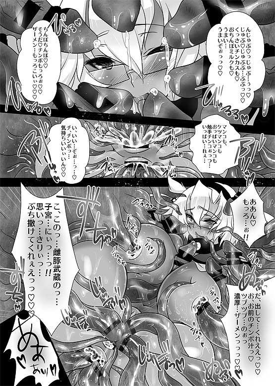 姦これ〜武蔵、触手編〜
