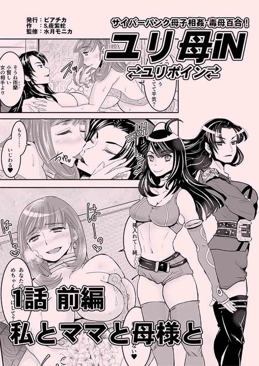 【母子相姦・毒母百合】ユリ母iN(ユリボイン)1話前編