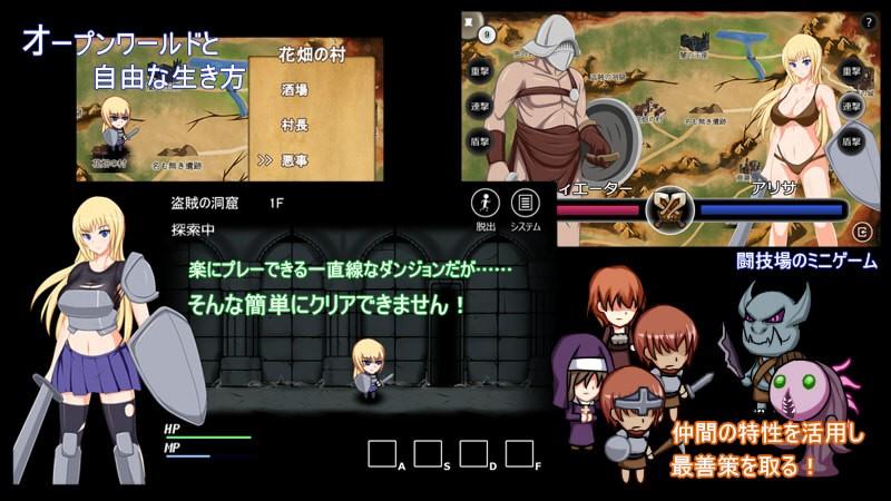 冒険ワールド〜女剣士アリサの冒険〜