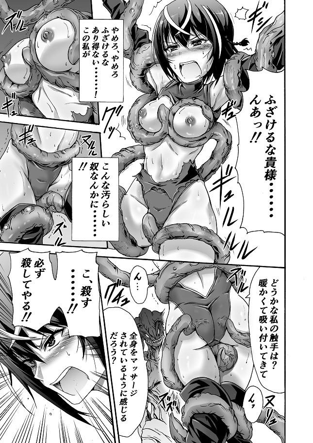 異界戦士アレイザ