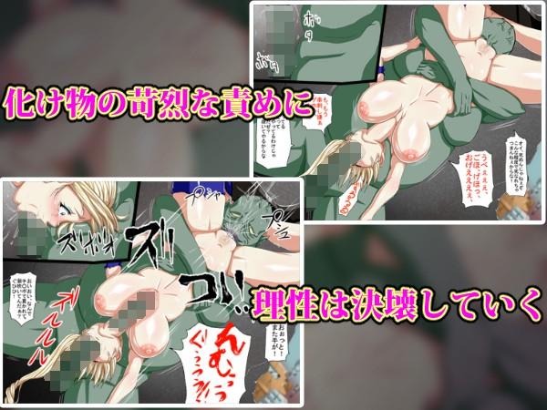 淫虐の侵略者〜戦うヒロイン快楽堕ち〜