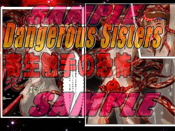 Dangerous Sisters 寄生触手の恐怖