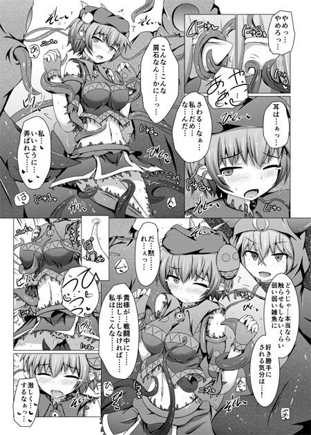 駆錬輝晶 クォルタ アメテュス #9