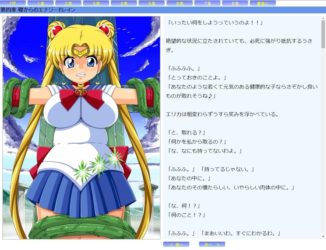 セーラー戦士うさぎ〜屈辱のエナジードレイン〜