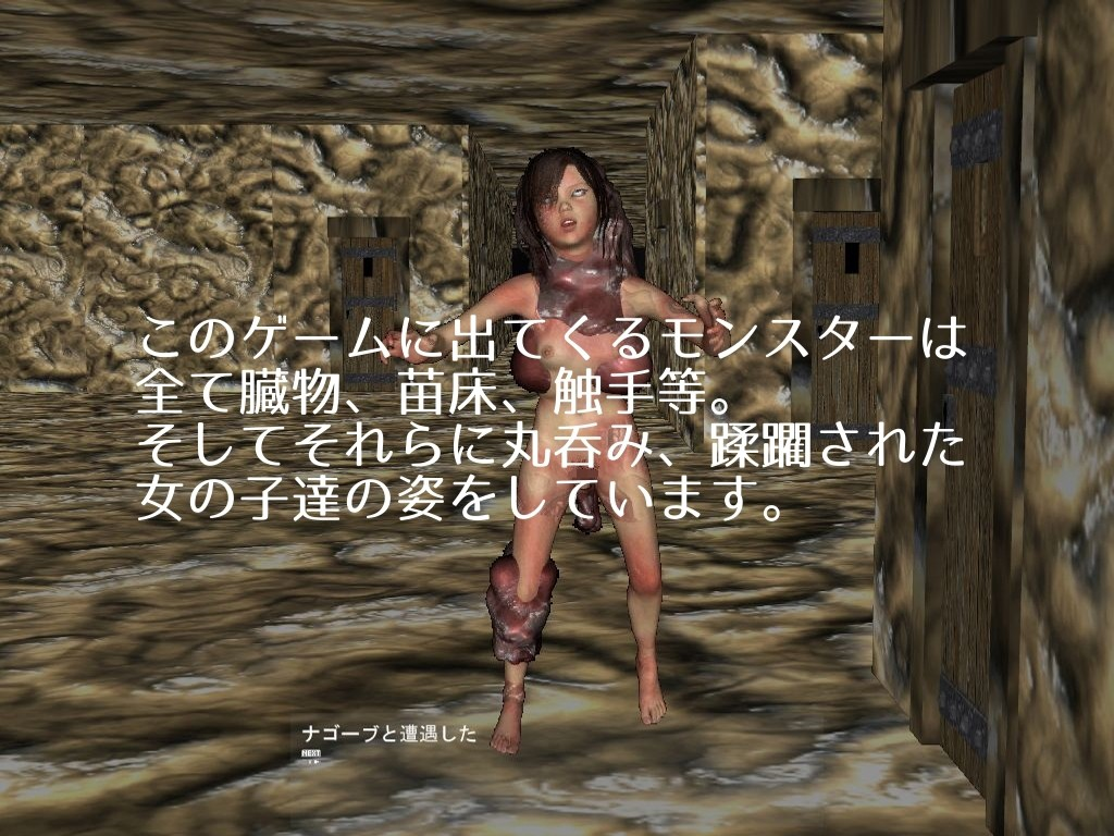 ユゴスの迷宮