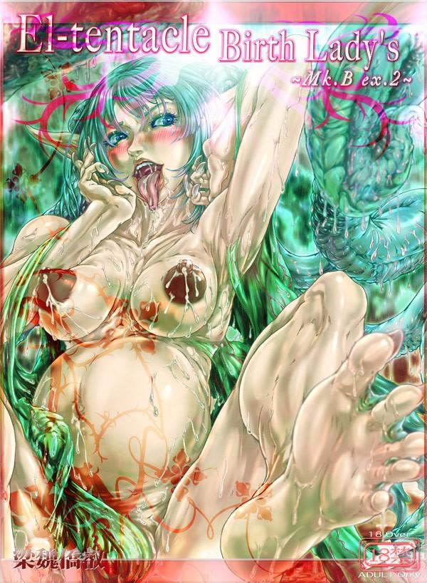 El-tentacle Birth Lady's Mk.B ex.2