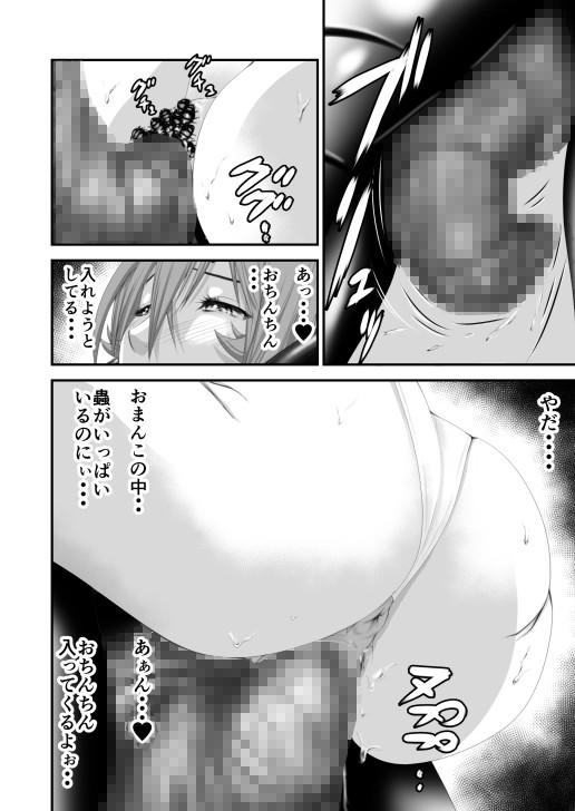 淫魔討伐大作戦エピソード3(下巻)
