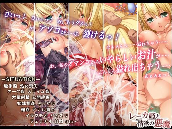 【スマフォ版】レニカ姫と情欲の悪魔