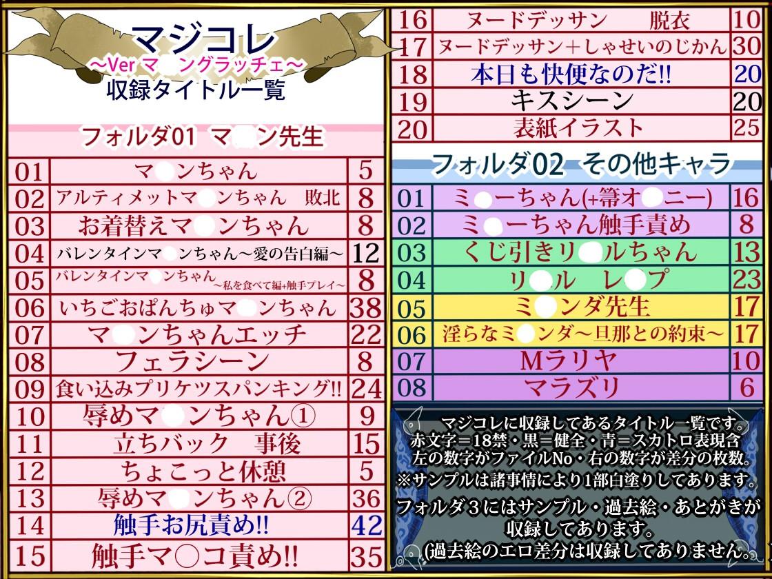 [虹コレVol・3] ク○ズマ○ックア○デミーHCG集〜マジコレ マ○ングラッチェ!!編〜