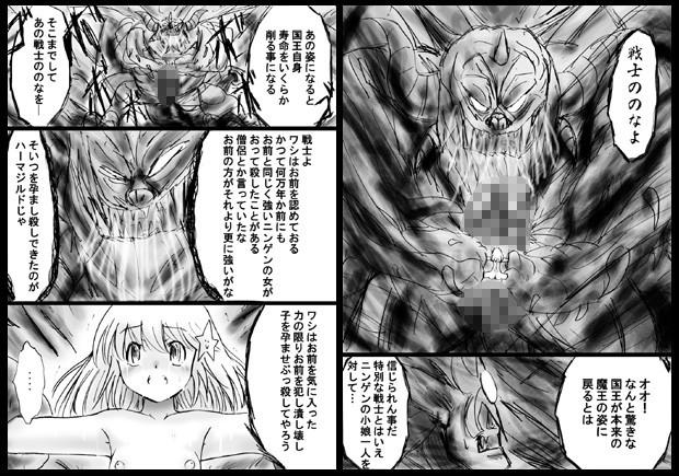 『不思議世界-Mystery World-ののな29』〜大淫魔王の実態変化、ののなの全女穴辱壊獄〜