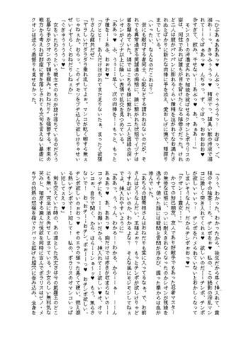 獣囚姦姫・DL版
