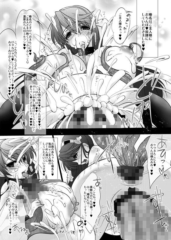 姦これ〜榛名、触手悪堕ち編〜