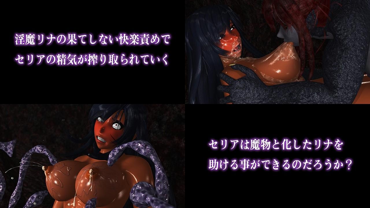魔窟に捕らわれた者たちFinal 〜セリアvs魔獣リナ編〜