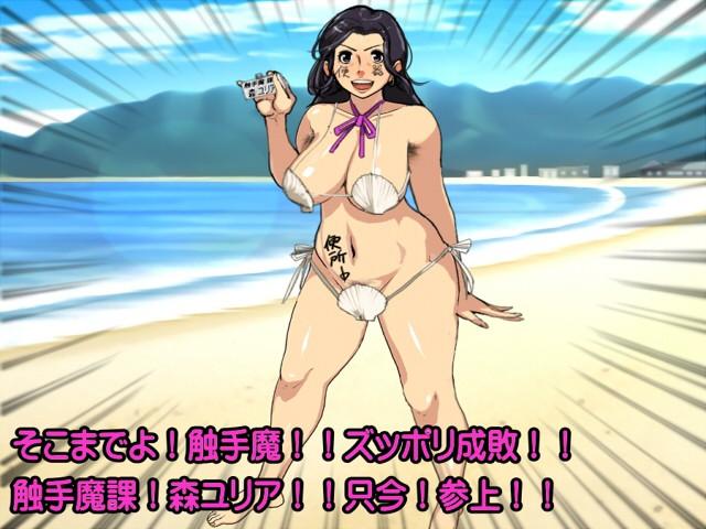 触手魔課〜浜辺編〜
