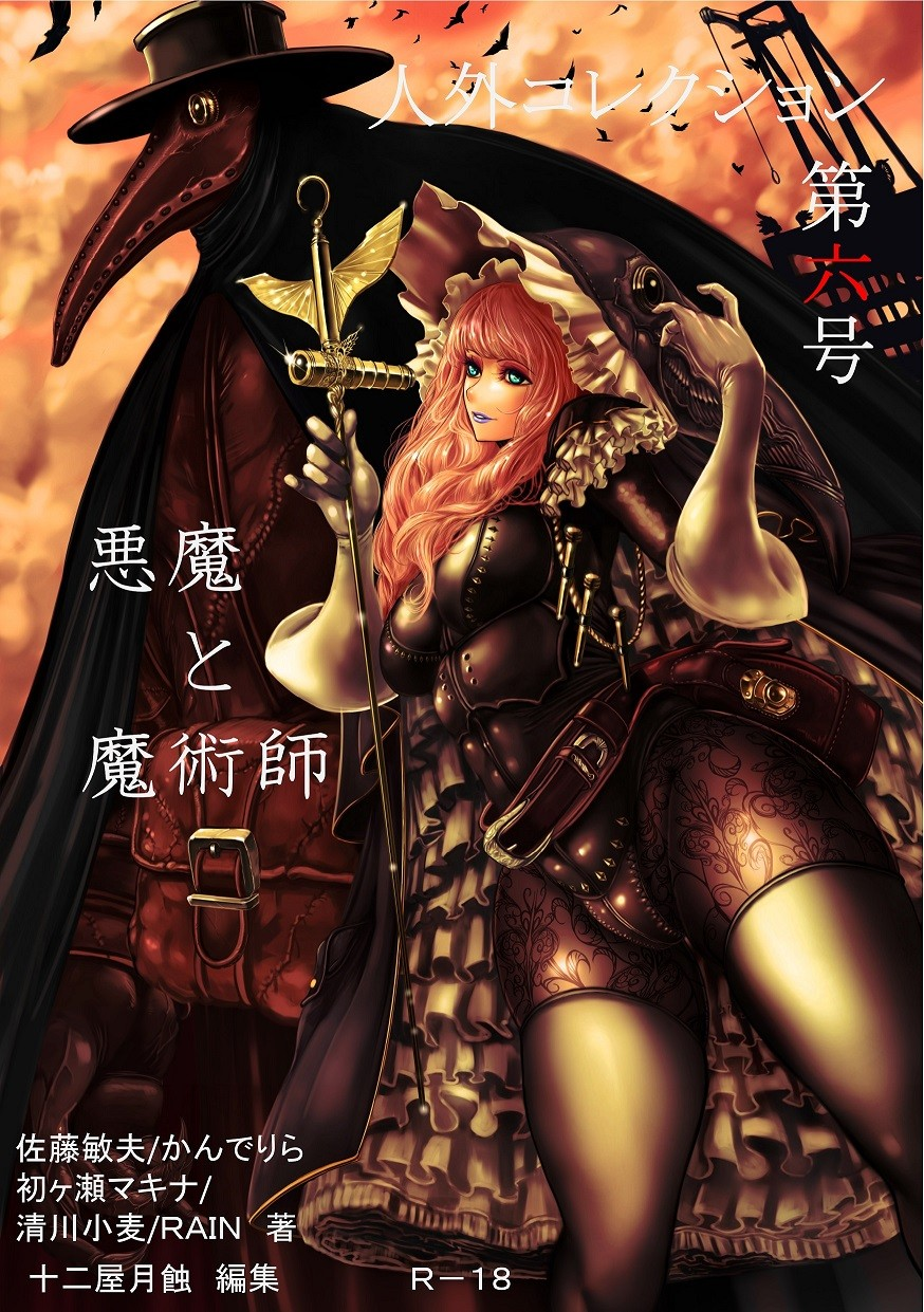 人外コレクション第6号「悪魔と魔術師」