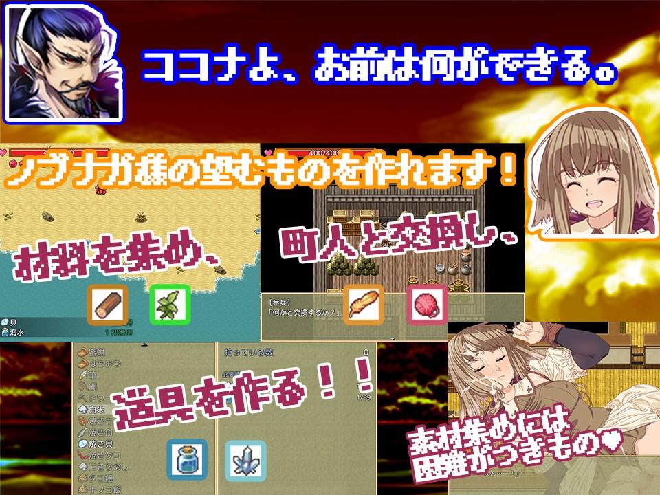 ココナの戦国日誌〜ロリドワーフちゃんのHな和の国ライフ〜