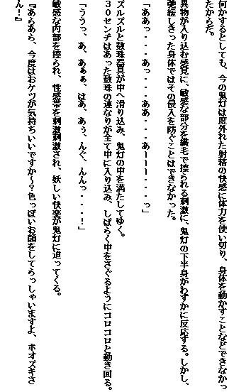 西洋耽溺交流(下)〜洗浄編〜