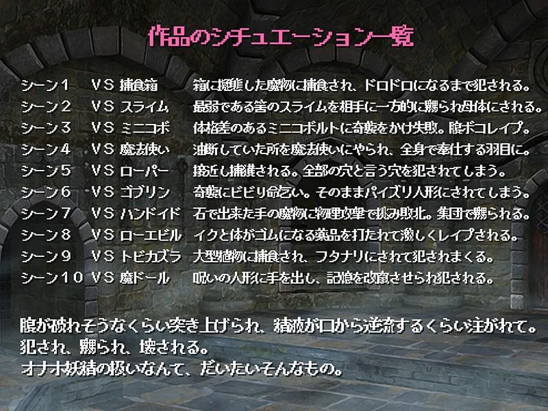 オナホ妖精フーリエ 〜ダンジョンなんてラクショーですわ!〜