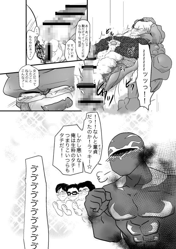 欲望解放!怪人ハンター♂XXXレッド 第2話・3話