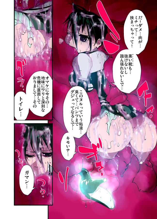 痛めモンシリーズ 奇襲性攻リナ!リナ!リナ! フルカラー特別版