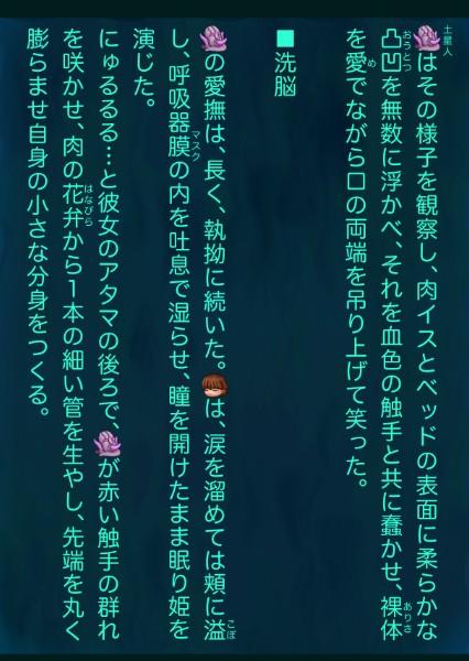 ありさの一日2〜終わらない悪夢〜16話 ENDOSOMATOPHILIA