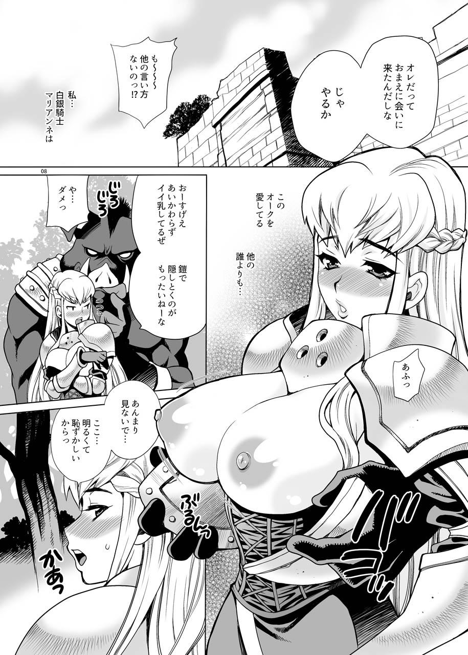 ゆきやなぎの本37 オークと女騎士