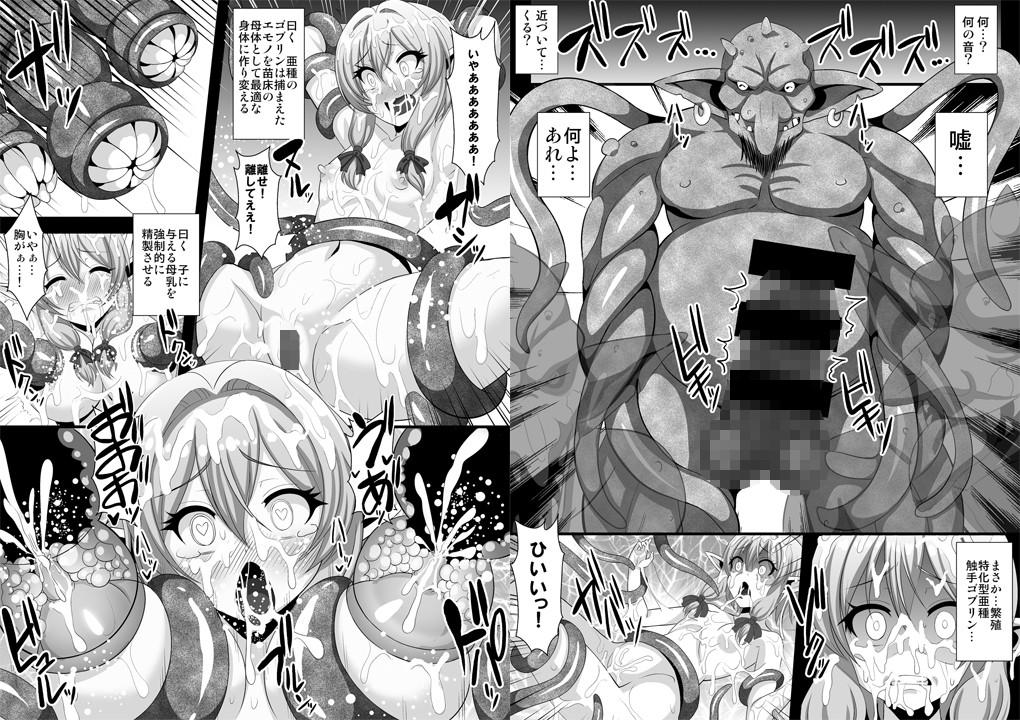 ゴブリンズレイパー〜妖精弓手×輪姦&触手〜